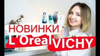 ГИАЛУРОНКА БЕЗ УКОЛОВ !!! Бустер Vichy Mineral 89 и L'Oreal Гений Увлажнения