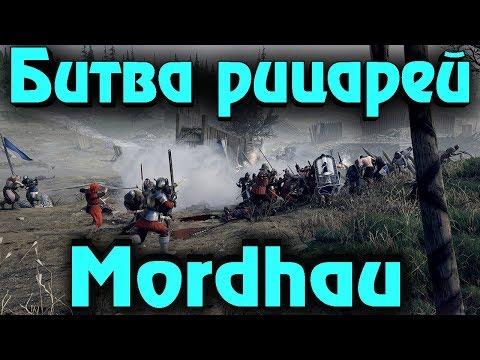 Мордхау - битва рыцарей с крутой физикой и графой
