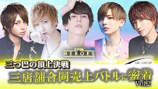 【AIR GROUP】3店舗合同営業 2020年「HEROES」に完全密着!!vol 2
