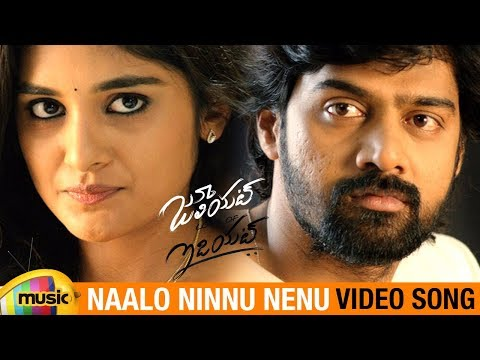 Juliet Lover Of Idiot Movie | Naalo Ninnu Nenu Video Song | Naveen Chandra | Nivetha Thomas