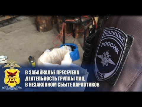 В Забайкалье пресечена деятельность группы лиц, в незаконном сбыте наркотиков