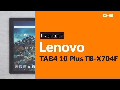 Распаковка планшета Lenovo TAB4 10 Plus TB-X704f / Unboxing Lenovo TAB4 10 Plus TB-X704f