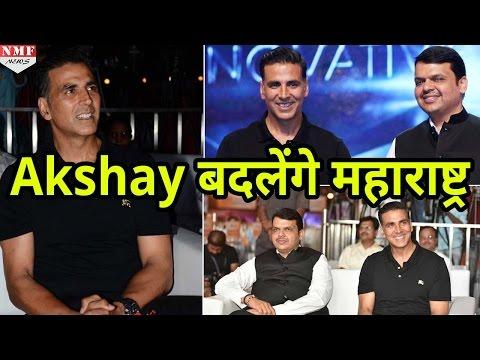 Maharashtra को संवारेंगे Akshay Kumar, बदलेंगे Maharashtra की तस्वीर