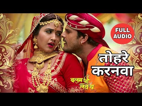 तोहरे करनवा - Tohre Karanwa - #Full Audio - Balam Ji Love You - Khesari Lal Yadav, Kajal Raghwani