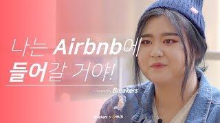 Gambar cover 나는 Airbnb에 들어갈꺼야 - 에어비앤비 디자이너 정황하님