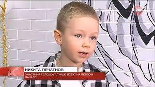 """Трехлетний Никита Печатнов вернулся со съемок передачи """"Лучше всех"""" на Первом канале"""