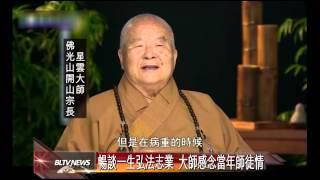 20140120 鳳凰衛視專訪 佛光山開山宗長星雲大師