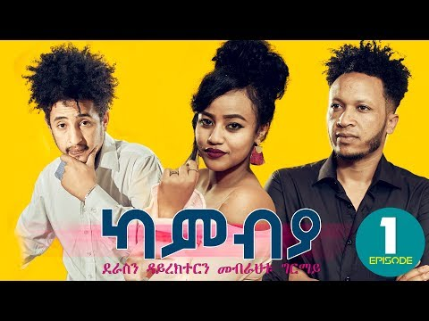 New Eritrean Film 2018 - Cambia Ep 1
