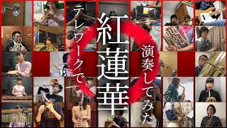 【Akiba Winds】DEMON SLAYER  theme song played by telework!
