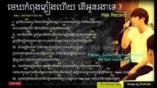 មេឃកំពុងភ្លៀងហើយ តើអូនរងាទេ [ Full Version Lyric and Chord] Original Song by Hak Record