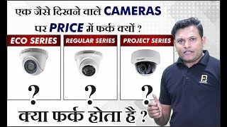 Difference Between Eco Series vs Regular Series vs Project Series CCTV Camera | Bharat Jain