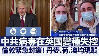 中共病毒在英變種失控.倫敦急封 現蹤丹.荷.澳!|@新唐人亞太電視台NTDAPTV |20201222 - YouTube