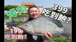 竟然有199吃到飽的釣場?花枝!螃蟹!大福壽魚!社長這次虧大了