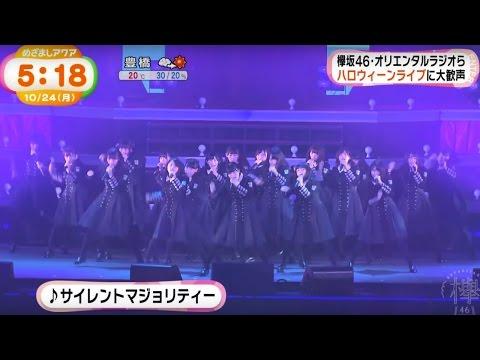 欅坂46 PERFECT HALLOWEEN 2016 でナチス軍服姿のライブ衣装に世界が反論!【炎上】