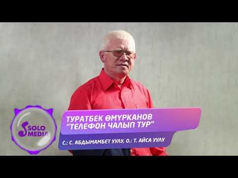 Туратбек Омурканов - Телефон Чалып Тур