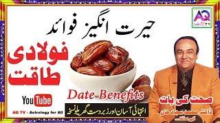 Khajoor Ke fawaid   Date Benefits   Health Tips In Urdu/Hindi   Dr Sajjad   AQ TV