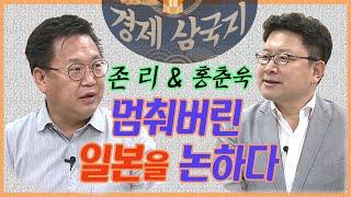 멈추고 하락하는 일본 그리고 앞지르는 대한민국 [홍춘욱…