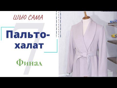 Шью сама ПАЛЬТО-ХАЛАТ с шалевым воротником/Доделки