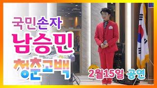 남승민의 청춘고백, 2020년 2월 15일 마산공연