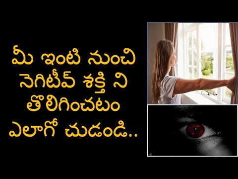 How to get rid of negative energy from your home telugu How to get rid of bad energy