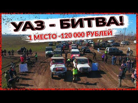 Спрут -Трофи 2019! Битва УАЗов за 120 000 рублей!!!
