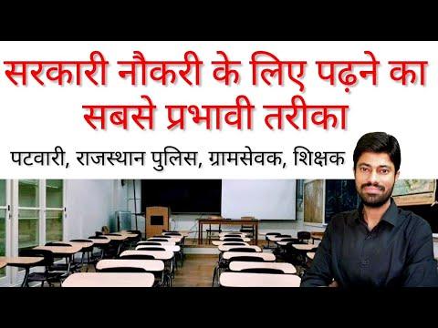 सरकारी नौकरी के लिए इस तरीके से पढ़ना बहुत प्रभावी है, राजस्थान के वन्य जीव, Geography Of Rajasthan