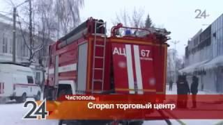 В Чистополе возбуждено уголовное дело по факту пожара в универмаге