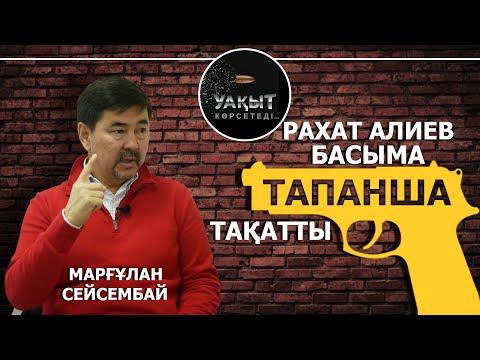 РАХАТ АЛИЕВ БАСЫМА ТАПАНША ТАҚАТТЫ!