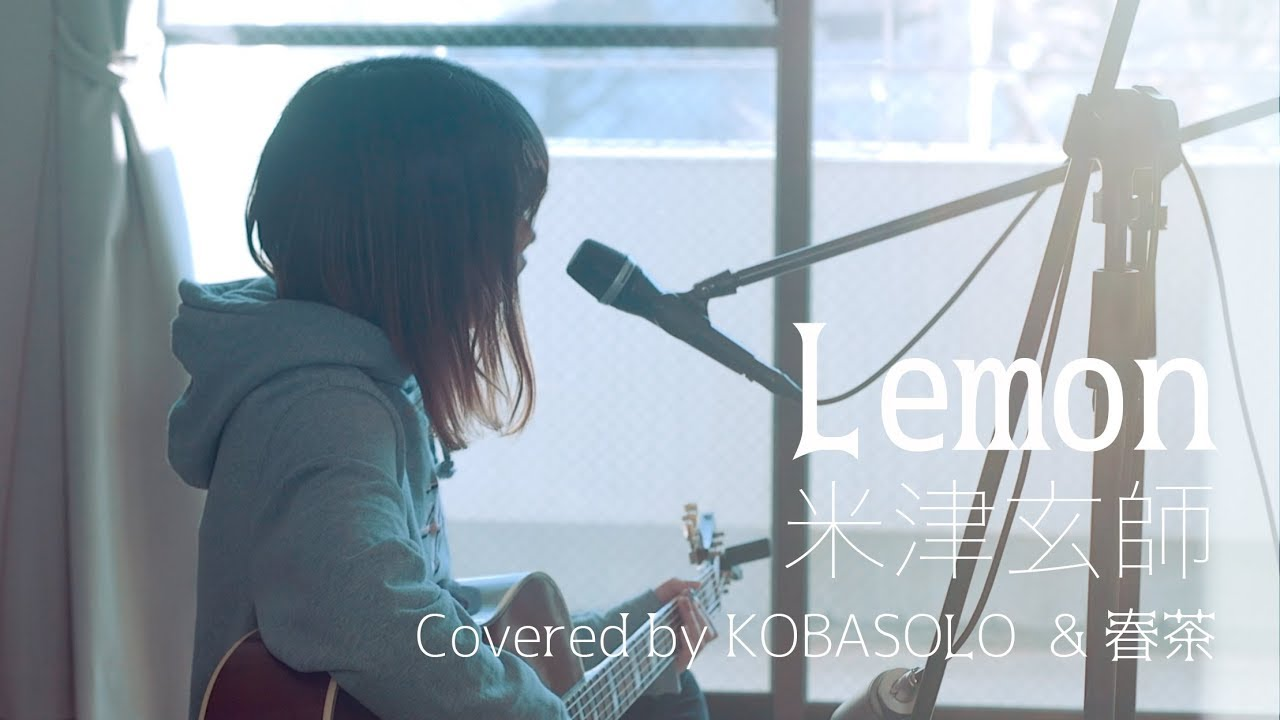 【Female Sings】Lemon/Kenshi Yonezu (Full Covered by KOBASOLO & Harutya)