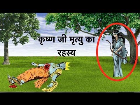 Video - श्री कृष्ण जी की मृत्यु का रहस्य जाने🙏🙏🐚🐚🐚🐚🐚🐚🐚🐚🐚🐚🐚🐚🐚🐚🐚🐚