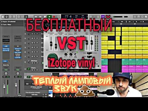 Бесплатный VST плагин IZotope Vinyl | Теперь ты знаешь, как сделать винтажный звук | Free VST Plugin