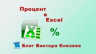 Процент в Excel, просто и легко