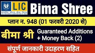 LIC New Bima Shree 948  Lic बीमा श्री पॉलिसी टेबल 948
