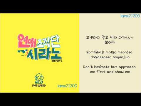 Ra.D - A Certain Heart Fluttering (어떤 설레임) [Hangul/Romanization/English] HD