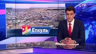 Малые города России: Еткуль - поселок, где жителей становится все больше