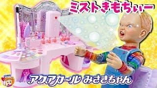 チャッキー が ゆらりママ と【アクアカール ミストドレッサー】を開封☆ みさきちゃん や リカちゃんの衣装までちゃんと紹介できるかな? おもちゃ
