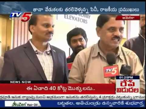 Tollywood and Political Celebrities Leaves For TANA Celebrations : TV5 News