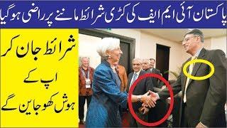 Pakistan News Live IMF chief arrives in Pakistan What happens now 12 April 2019