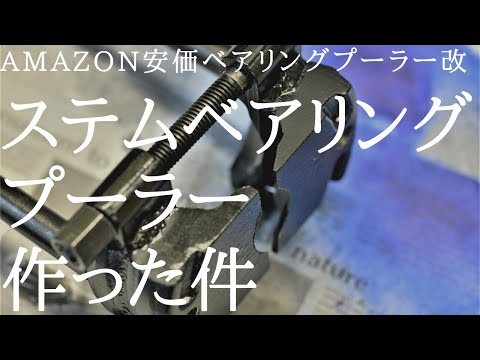 【TOOL・machine・工具・機械】アマゾン安価ベアリングプーラー改ステムベアリングプーラー