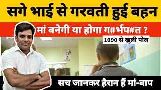 #ViralVideo #Noida सगे भाई से ग*र्भ×वती हुई 15 साल बहन | #Abortion होगा या मां बनेगी बच्ची