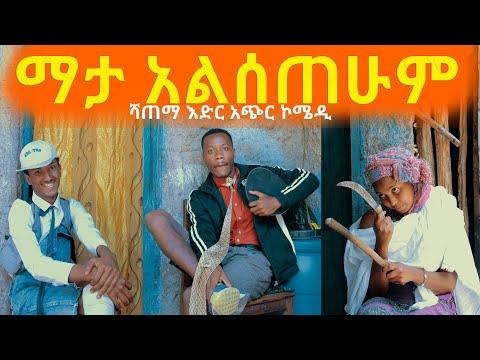 #ማታ አልሰጠሁም  ሻጠማ እድር አጭር ኮሜዲ 2021  Ethiopian Comedy (Episode 28)
