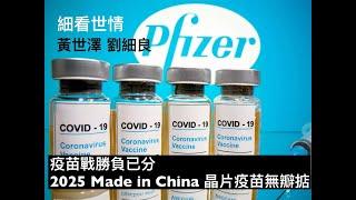 疫苗戰勝負已分 2025 Made in China 晶片疫苗無瓣掂 - 27/01/21 「細看世情」長版本