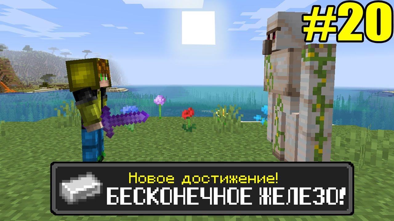 Майнкрафт Хардкор, но с ТЫСЯЧЕЙ ДОСТИЖЕНИЙ! (#20) Minecraft Hardcore with 1000 ADVANCEMENTS Лолотрек