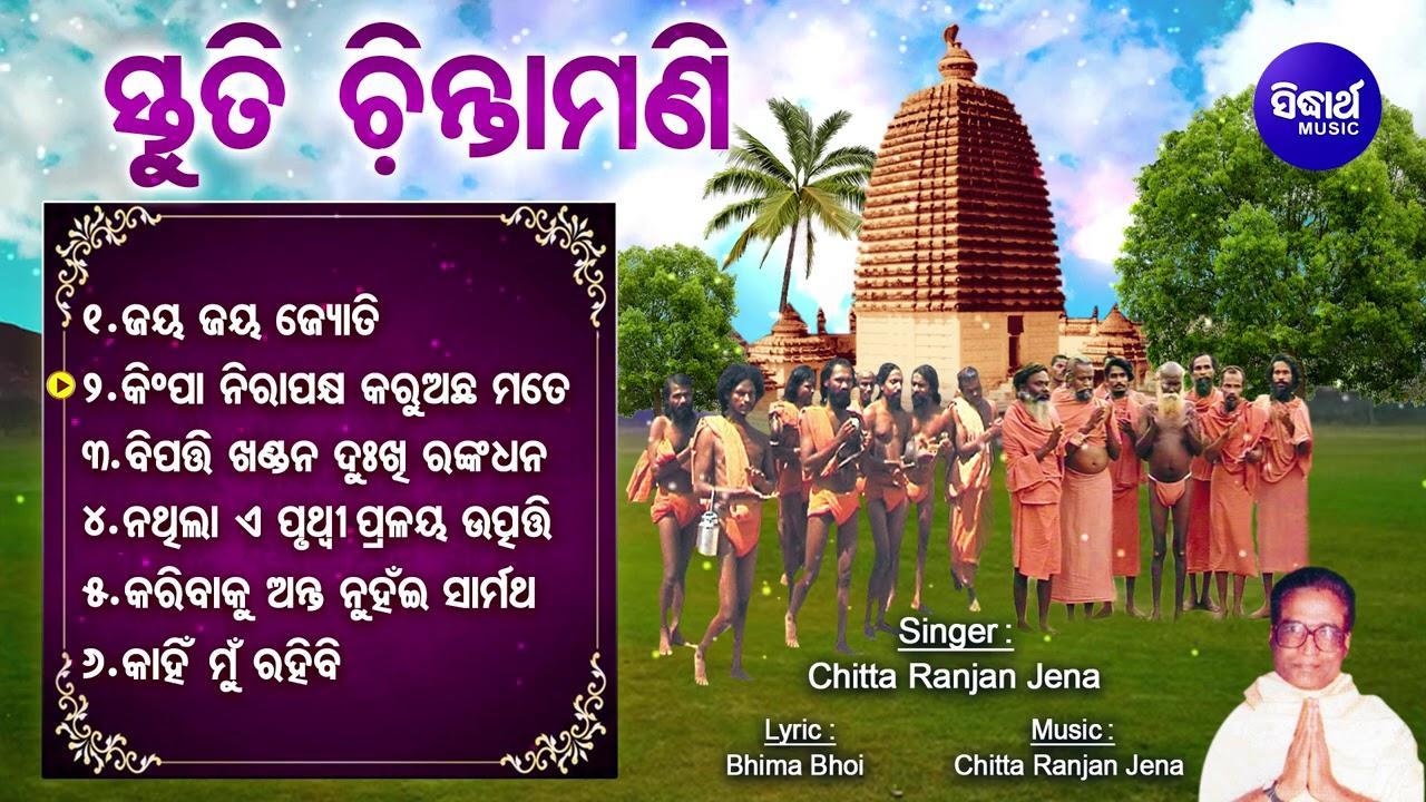 Download JAY JAY JYOTI - Alekh Mahima Bhajan - Stuti Chintamaniଜୟ ଜୟ ଜ୍ୟୋତି   Chitta Ranjan Jena   Jukebox