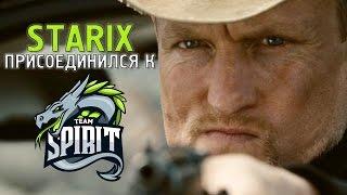 Starix присоединился к Team Spirit в CS GO