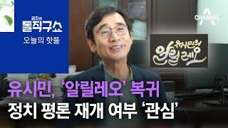 [핫플]유시민, '알릴레오' 복귀…정치 평론 재개 여부…
