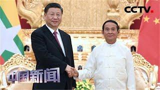 [中国新闻] 习近平同缅甸总统温敏会谈 | CCTV中文国际