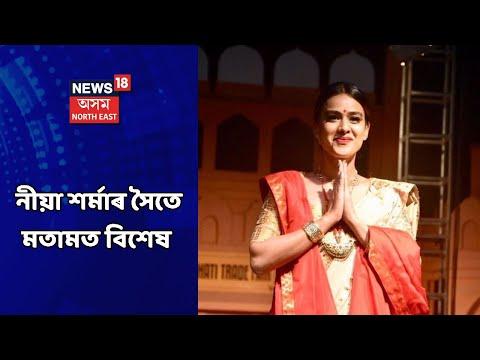Exclusive Interview with Nia Sarma thumbnail