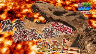 新田恵海の恐竜DEEP 恐竜、絶滅の謎に迫る!