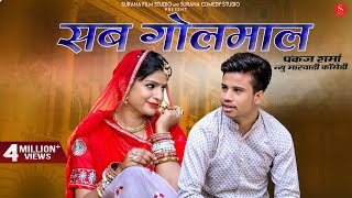 Sab Golmaal | Kaka Bhatij Comedy - सब गोलमाल | Pankaj Sharma | काका भतीज | Surana Comedy Studio